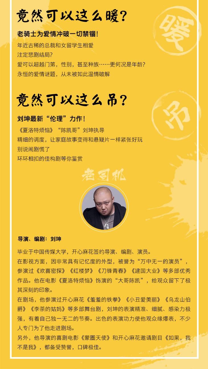 【上海站】开心麻花爆笑舞台剧《婿事待发》
