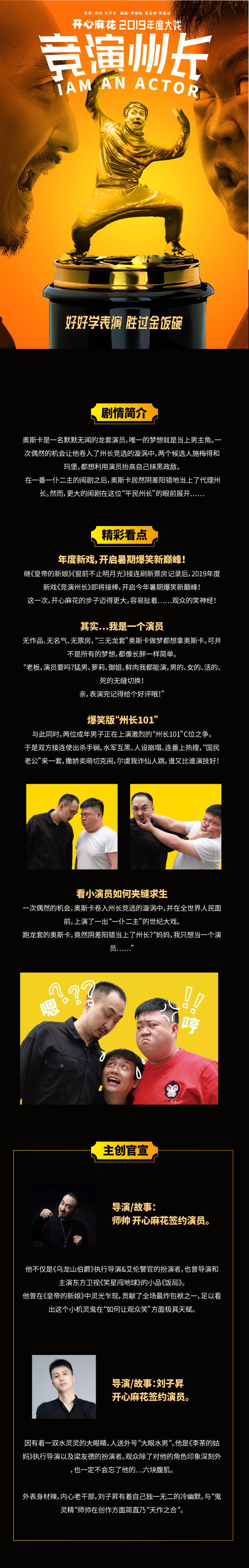 【上海站】开心麻花年度大戏《竞演州长》