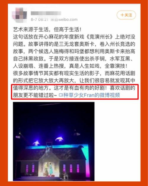 【第二张0元】【上海站】开心麻花爆笑舞台剧《竞演州长》