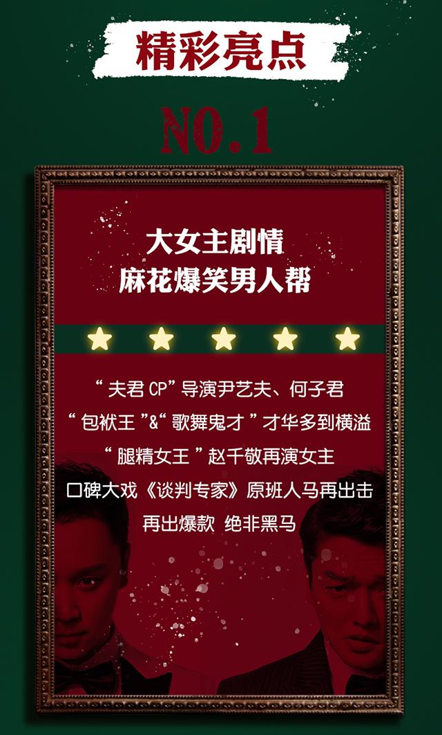 【延期】【天津站】开心麻花爆笑舞台剧《蒙娜丽莎的微笑》