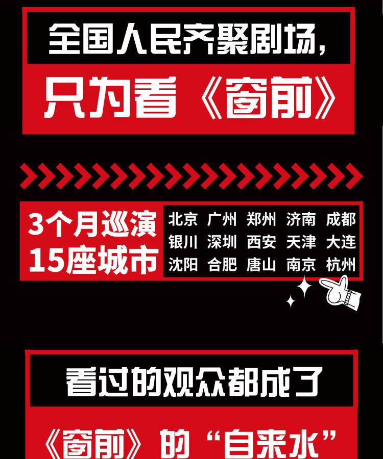 【上海站】开心麻花爆笑舞台剧《窗前不止明月光》
