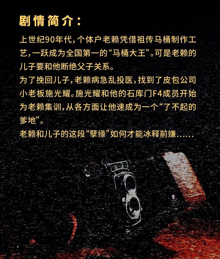 【上海站】开心麻花2020年度大戏《了不起的爹地》