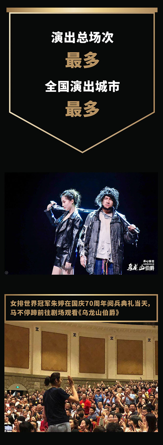 【上海站】开心麻花王牌喜剧《乌龙山伯爵》