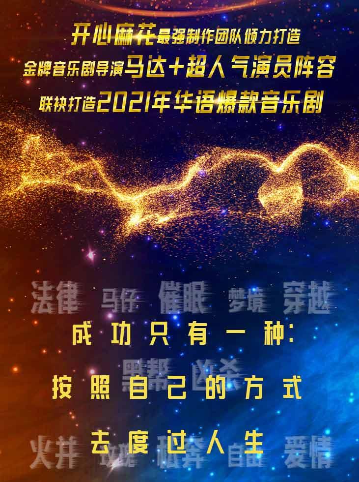 开心麻花2021年中大戏《双城环梦记》
