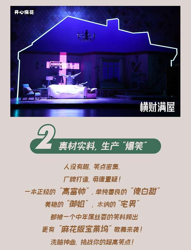 【上海站】开心麻花爆笑舞台剧《横财满屋》