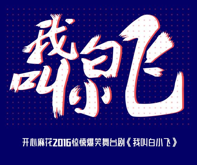 开心麻花超强IP爆笑舞台剧《我叫白小飞》