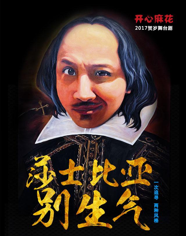 开心麻花爆笑舞台剧《莎士比亚别生气》